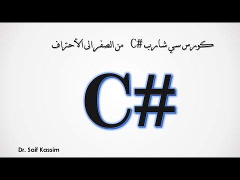 كورس سي شارب (#C) من الصفر الى الأحتراف الدرس (1)