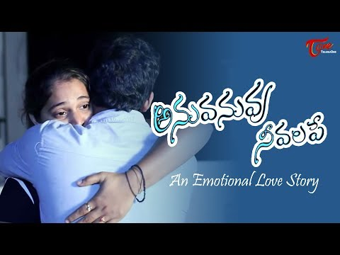 Anuvanuvu Nee Valape | Latest Telugu Short Film 2019 | By Jetty Vishal Yadav | TeluguOne
