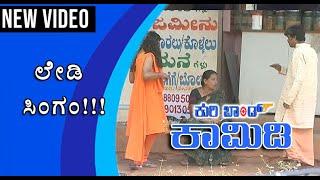 Kuribond - 104 |ಮನೆ ಕೆಲಸದವಳನ್ನು ಬಿಡದ ಪೋಲಿ ರಂಗ !!! | | New Kuribond Video|