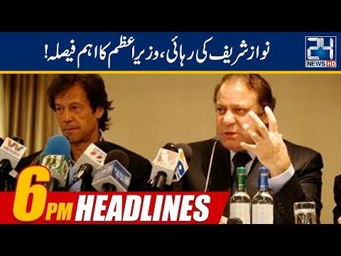 News Headlines | 6:00pm | 26 March 2019 | 24 News HD