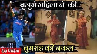 Old Lady Copies Jasprit Bumrah's Bowling Style | इस बुजुर्ग महिला ने कॉपी किया बुमराह का स्टाइल !!