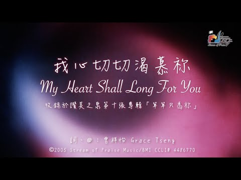 My Heart Shall Long For You MV -  (10)  For You Alone