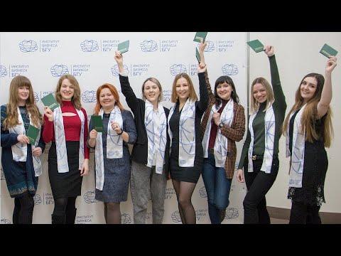 Переподготовка в Институте бизнеса БГУ: получи новую специальность за 1,5-2 года!