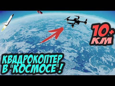 ☀ Высота 10КМ+! Это РЕКОРД!! Невероятная высота на квадрокоптере.  [Miniquad World Record Alt 10KM] - UC29J5CXmsnqX7JPAzlU9yCQ