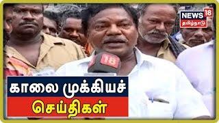 காலை முக்கியச் செய்திகள் | Today Morning News | Tamil News | News18 Tamilnadu Live | 20.08.2019