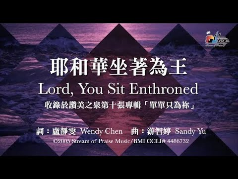 Lord, You Sit Enthroned MV -  (10)  For You Alone