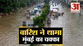 Mumbai में जानलेवा Rainfall, नदी में बदली सड़कें, मौसम विभाग ने जारी किया Alert   Mumbai Floods