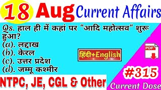 Current Affairs| 18 August 2019| Current Affairs for IAS,RRB, SSC, Banking,next exam,yt study【#315】