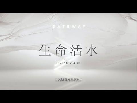 / Living WaterMV - Gateway Worship ft.