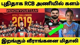 RCB அணியில் களமிறங்கும் அதிரடி வீராங்கனை மிதாலி ராஜ் | Mithali Raj | RCB | Kohli