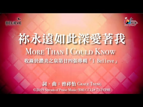 More Than I Could Know MV - (24) I Believe []