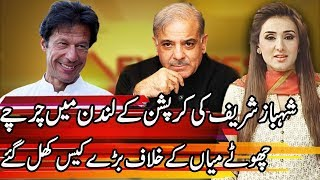 Shahbaz Sharif and sons involved in money laundering | Express Experts 15 July 2019 |  Express News