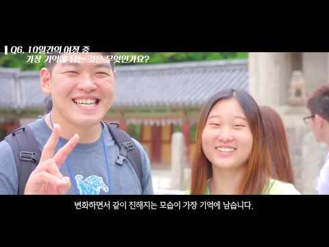 [고려대학교 세종캠퍼스] 2019 재미 동포 청소년 모국 방문 연수 참가 후기