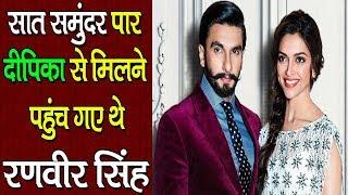 सात समुंदर पार दीपिका से मिलने पहुँच गए थे रणवीर सिंह   Ranveer Singh & Deepika Padukone Gossip.
