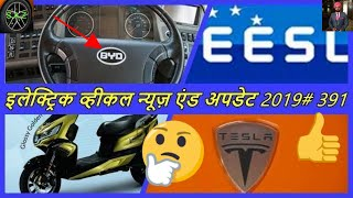 ELECTRIC VEHICLE NEWS AND UPDATE/Lithium battery plants in india/ev charging infra/okinawa e scooter