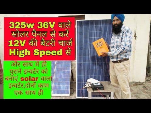 36V solar panels से 12 वोल्ट की बैटरी करें चार्ज और अपने पुराने इनवर्टर को बनाएं सोलर वाला इन्वर्टर - UC7or1tGugSjEWIDNlsCXv4A