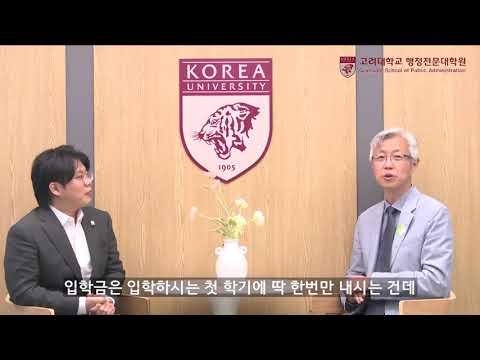 [고려대학교 세종캠퍼스] 교수님들께 듣는 행정전문대학원 입학 정보 알아보기!