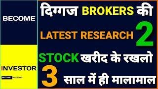 दिग्गज Brokers की Latest Research 02 Stock खरीद के रख लो 3 साल में मालामाल कर देगा 🔥🔥🔥