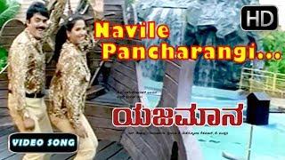 Watch Navile Pancharangi Navile Song Yajamana Kannada Movie