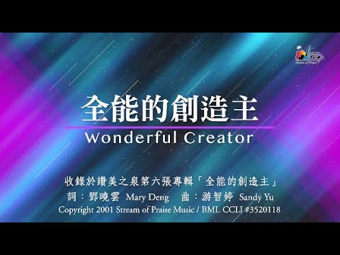 Wonderful CreatorMV (Official Lyrics MV) -  (6)