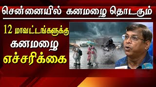 chennai weather report today Chennai and Tamil nadu to get heavy  rainfall Tamil news
