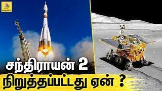 சந்திராயன் 2 நிறுத்தப்பட்டது ஏன்? ? | Chandrayaan-2 Launch Called Off Due To Technical Snag