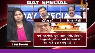 Day Special માં આજે  પી.ચિંદમ્બરમની INX મીડિયા મામલે CBIએ કરી ધરપકડ વિશે ચર્ચા | Gujaratnews