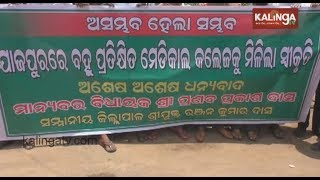 Centre approved  new government medical colleges in  Jajpur