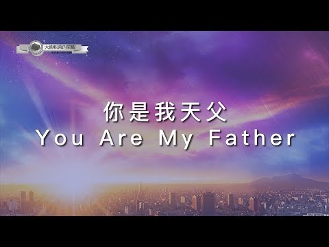 -  / You Are My Father MV