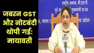 BSP chief Mayawati slams BJP Government over GST and Demonetisation जबरन GST और नोटबंदी थोपी गई