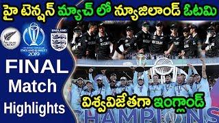 NZ vs ENG World Cup Final Highlights|ICC World Cup 2019 Updates|Filmy Poster