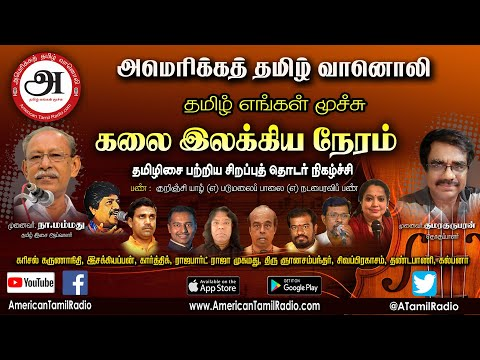 Tamil PaNNisai July 25, 2020 - LIVE