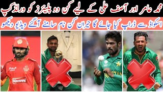 ICC World Cup 2019 | Who Will Be Replaced For Muhammad Amir & Asif Ali | Pakistan Squad |