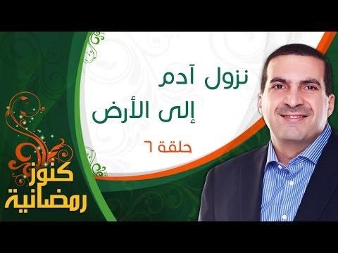 ٦- نزول آدم إلى الأرض - كنوز رمضانية- عمرو خالد
