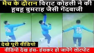 Virat Kohli Imitates Jasprit Bumrah's Action Before India's Semi-Final Match | India vs New Zealand