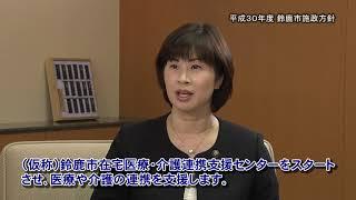 市長の施政方針【2018年4月1日〜15日】