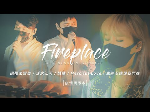 Fireplace /  /  / Merciful Love / Full Session Worship -