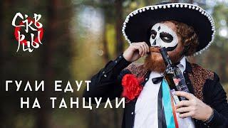Скворцы Степанова - Гули едут на танцули [Official Music Video]