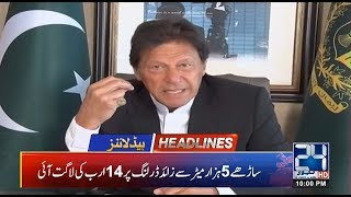 News Headlines | 10:00pm | 18 May 2019 | 24 News HD