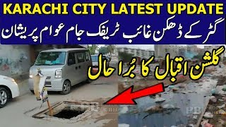 Breaking News | Karachi City se Gatar ke Dhakkan Ghayab | Gulshan Iqbal 13 D University Road 13 C