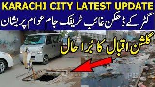 Breaking News | Karachi City se Gatar ke Dhakkan Ghayab | Gulshan Iqbal 13 D University Road 13 C