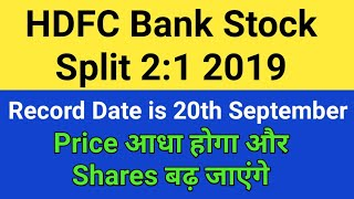 HDFC Bank Stock Split 2:1 2019 - Record Date 20th September 2019