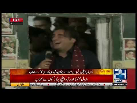 PPP Chairman Bilawal Bhutto Zardari Addresses At Train March