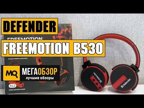 Обзор Defender FreeMotion B530. Многофункциональная беспроводная гарнитура - UCrIAe-6StIHo6bikT0trNQw