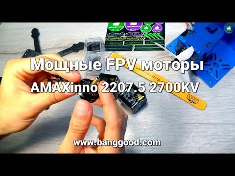 ✔ Мощные FPV Моторы AMAXinno 2207.5 2700KV! Под 4s