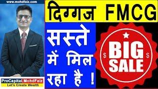 दिग्गज FMCG सस्ते में मिल रहा है | Latest Share Market Tips | Latest Stock Market Tips In Hindi