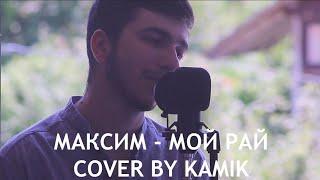 Максим - Мой рай (cover by kamik)
