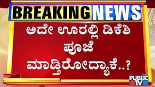 DK Shivakumar To Offer Special Pooja At Kamakhya Temple In Assam