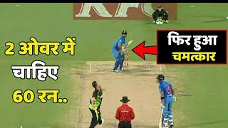 12 गेंद में जीत के लिए चाहिए 60 रन  और 1 विकिट, देखिए क्रिकेट इतिहास का सांस रोक देने वाला मैच..!