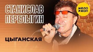 Станислав Перелыгин -  Цыганская